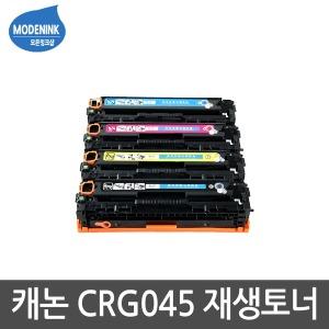 CRG045 노랑재생 LBP611CNZ 613CDWZ MF633CDW 635CXZ