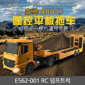 E562-001 RC 덤프트럭 무선 RC 중장비 대형 트럭