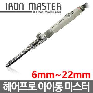 헤어프로 아이롱 마스터 6mm-22mm 원권아이롱 다운펌