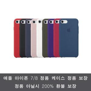 아이폰8 정품 실리콘/가죽 케이스 아이폰7 호환 가능