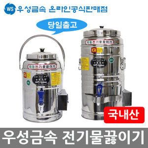 우성금속 스텐 전기 물끓이기 보온 물통 온수통