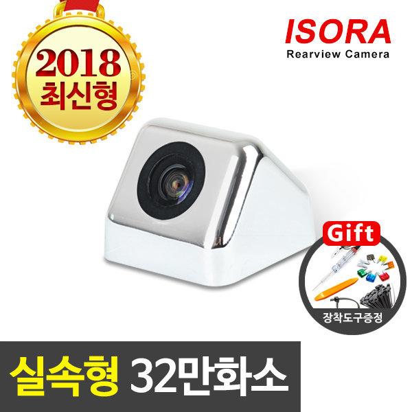 후방카메라/32만화소/주차라인지원/내비호환/OV-004S