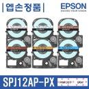 SPJ12AP-PX 12mm 엡손 라벨 테이프 카트리지 스티커