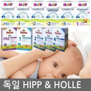 독일 힙분유 HIPP 프레 1 2 3 단계 킨더밀쉬 액상분유