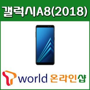 SKT 기기변경 갤럭시A8 (2018) SM-A530N 사은품증정