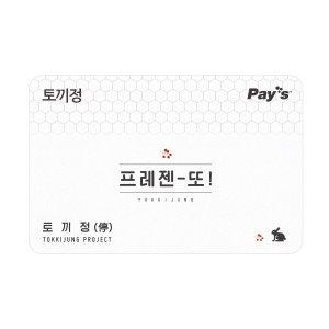 토끼정 페이즈 디지털 금액권 3만원권