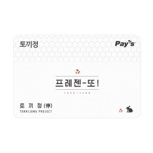 토끼정 페이즈 디지털 금액권 5만원권