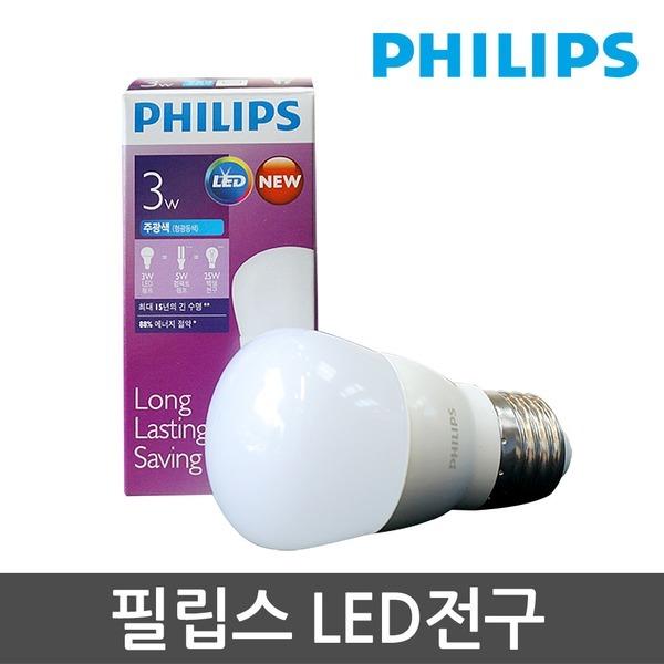 필립스 LED전구 LED형광등 볼전구 할로겐 촛대구