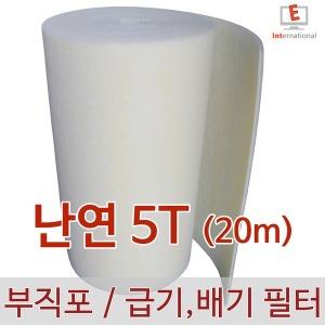부직포 필터 에어필터 프리필터 난연 5T-1000(20m)