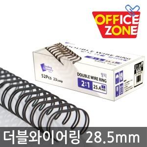 /양지 더블와이어링 2.1 28.5mm 1BOX(28개입)