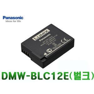 파나소닉 정품 GX8/G7/G6 배터리 DMW-BLC12E(벌크)