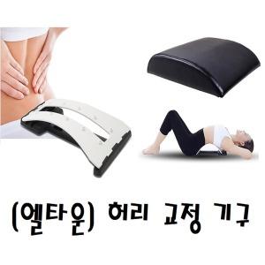 허리교정기 척추 자세 체형 휜허리 교정기 교정방석