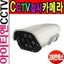 210만화소 SCH-2106SV 스타비스 저조도 적외선 카메라