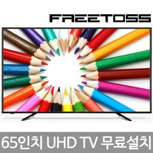 프리토스 65인치 4K UHD TV/특급무료설치/특가판매