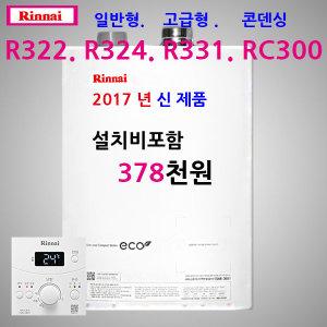 당일설치- 린나이R323R331가스보일러최저가판매설치