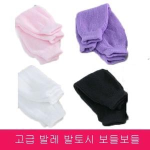 어린이 유아 아동 여아 발토시 /레그 발레 워머/ free