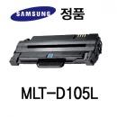 삼성정품 MLT-D105L 레이저프린터토너 대용량 검정 프