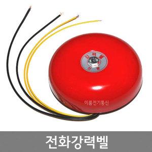 220V 전화강력벨 / 전화증설벨 / 전화벨 증폭기
