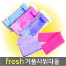 송월 거품 타올 fresh/샤워타올/등밀이/샤워/후레쉬