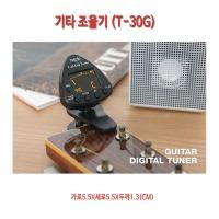 디지털 기타 튜닝 튜너 기타조율기 튜닝기 튜너B타입