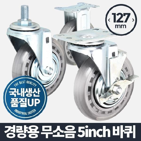 캐스터 경량용 127mm 무소음볼트브레이크 바퀴 운반기