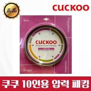 쿠쿠 고무 패킹 10인용 압력패킹 CRP-K1021MR