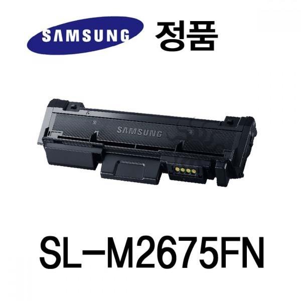 삼성정품 SL-M2675FN 흑백 레이저프린터 토너 대용량