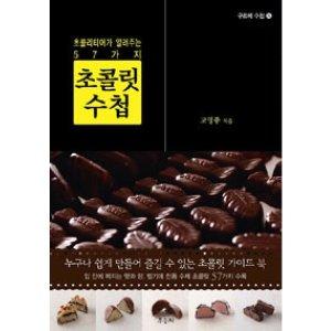 초콜릿 수첩  우듬지   고영주  초콜리티어가 알려주는 57가지