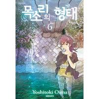 목소리의 형태 6  대원씨아이   Yoshitoki Oima