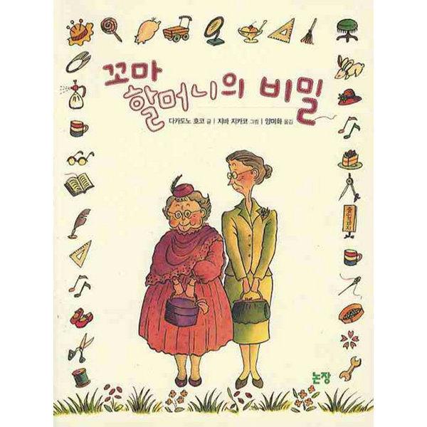 꼬마 할머니의 비밀  논장   다카도노호코