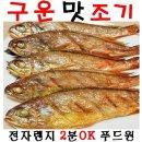 구운 맛 생선 구운 맛 조기 130g 5마리 특별한 선물