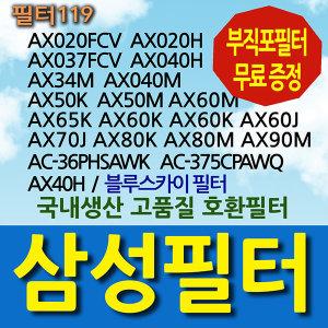 삼성공기청정기필터 CFX-B100D/CFX-G00D/C100D 호환외