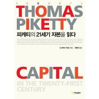 피케티의 21세기 자본을 읽다  재승출판   니시무라 가쓰미