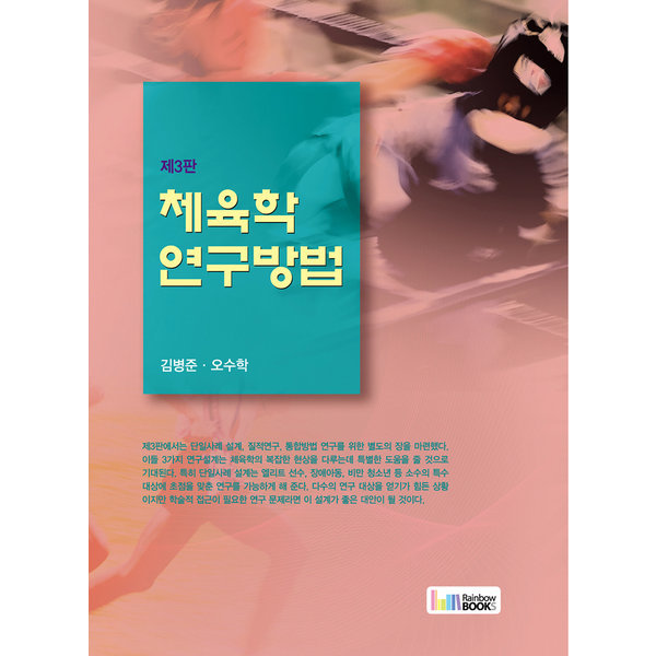 체육학 연구방법-제3판  레인보우북스   김병준.오수학