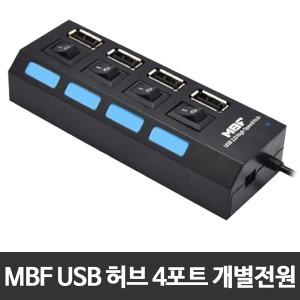 MBF H-04 USB 리더기 4포트 무전원 블랙