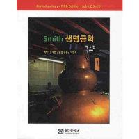 SMITH 생명공학 -제5판  월드사이언스   JOHN E.SMITH