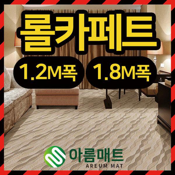 고품격 롤카페트 / 사무실 / 방염카페트 / 전문시공