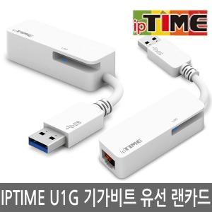 오늘출발 IPTIME U1G 랜카드/기가비트/유선/USB3.0