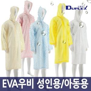EVA 우의 우비 성인용 아동용 우의 우비 비옷 일회용