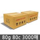 무료배송 전산용지 80C(80칼럼) 2BOX(3000매)