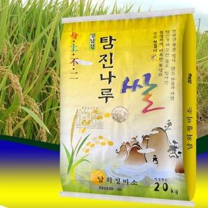 전남장흥 남외정미소 19년 햅쌀 찹쌀 현미 보리 20kg