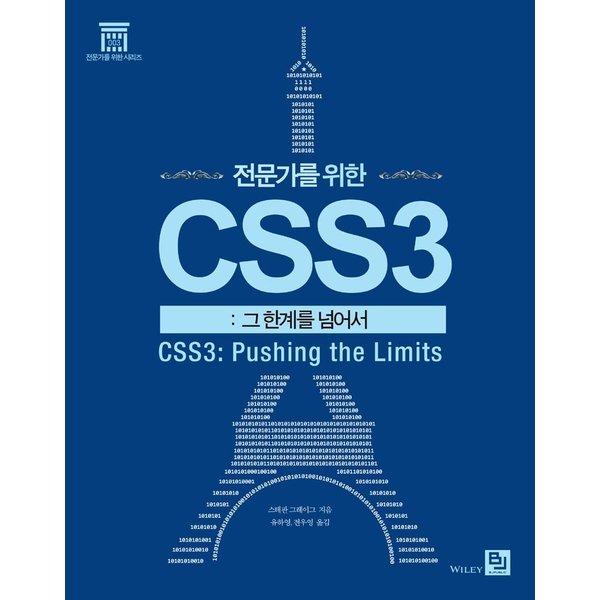 전문가를 위한 CSS3 - 전문가를 위한 시리즈 3  비제이퍼블릭   스테판 그레이그