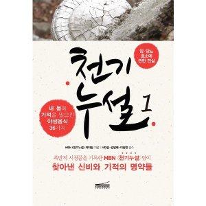 천기누설 1 개정판   다온북스컴퍼니   MBN 천기누설 제작팀  암  당뇨 효소에