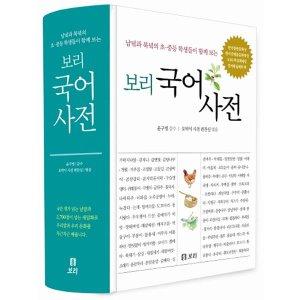 보리 국어사전 (2019) 최신판   보리   토박이사전편찬실  남녘과 북녘의 초 중