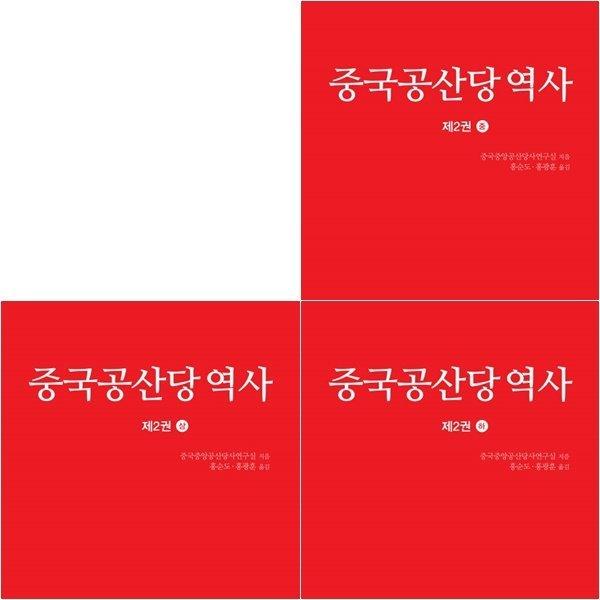 중국 공산당 역사 제2권 상.중.하 세트 (전3권.양장)