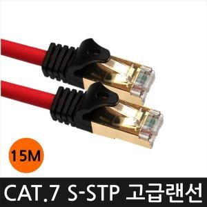 랜선 CAT.7 S-STP 10G UTP 프리미엄 고급 케이블-15M