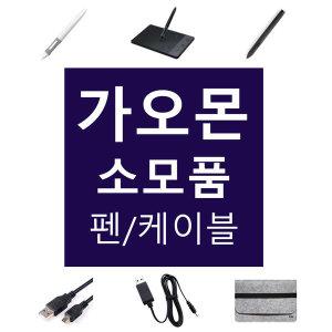 가오몬 1060PRO펜 휴이온 통용 소모품 드로잉장갑