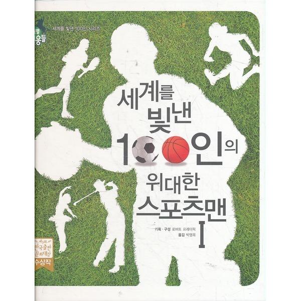 한국삐아제 세계를 빛낸 100인의 위대한 스포츠맨 1 (양장본)