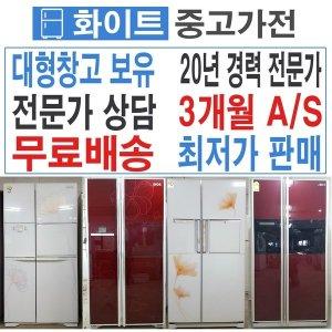 무료배송A급만/무상3개월AS/중고양문형냉장고/세탁기