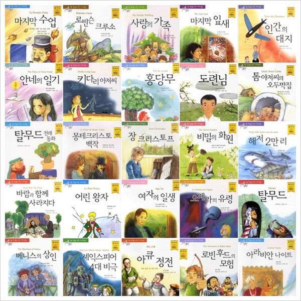 논술대비 세계 명작 1~50권 세트 (전50권) - 논술대비